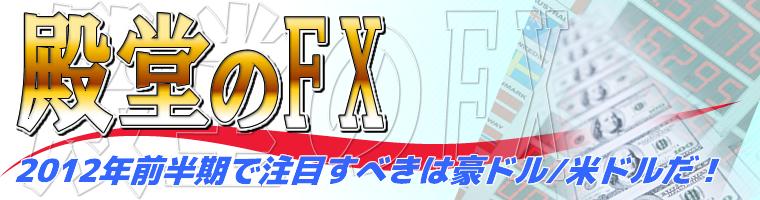 殿堂のFX